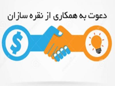 دعوت به همکاری از نقره سازان ایرانی