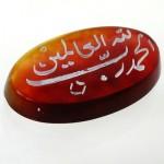 نگین عقیق قرمز بیضی با حکاکی الحمد لله جهت رفع مشکلات _کد:12039