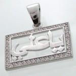 گردنبند نقره با اسم مبارک یا علی
