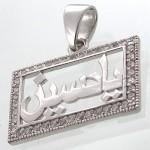 گردنبند نقره با اسم مبارک یاحسین