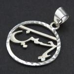 گردنبند نقره با اسم مبارک یا حسین (ع) _کد:10832