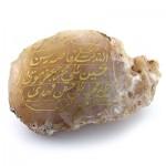 سنگ عقیق سنگ درمانی با حکاکی چهارده معصوم _کد:10908