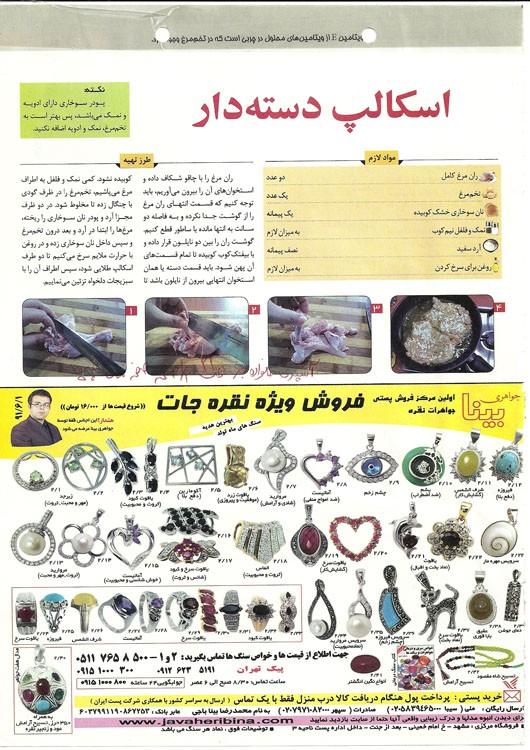 آگهی مجله آشپزی خانواده سبز در تاریخ ...