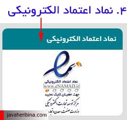 نماد اعتماد جواهری بینا