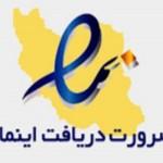 ضرورت اخذ نماد اعتماد الکترونیکی وزارت بازرگانی