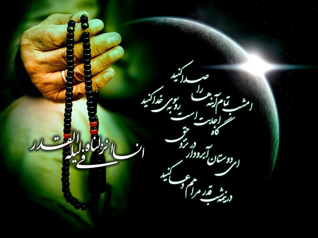 عکس شب قدر است ومحتاج دعایم
