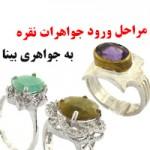 مراحل ورود جواهرات نقره به جواهری بینا