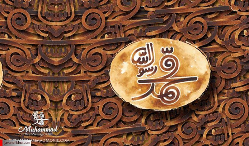 فروش 11 میلیاردی فیلم محمد رسول الله (ص)