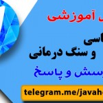 افتتاح کانال رسمی جواهری بینا در تلگرام