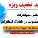 تمدید حراج ویژه برای اعضای کانال تلگرام