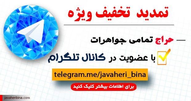 حراج ویژه اعضا کانال جواهری بینا