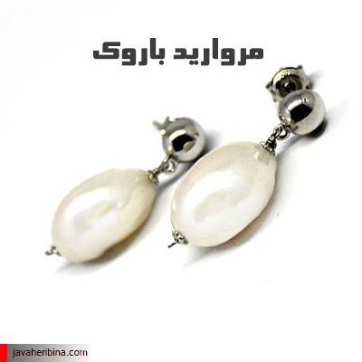 مروارید باروک