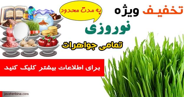 حراج عید نوروز