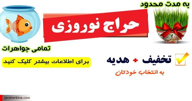حراج عید نوروز۲