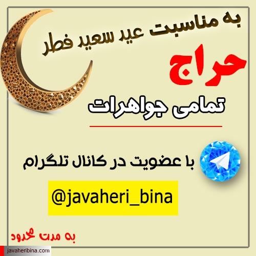 حراج عید فطر