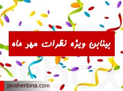 اهداء بینابن ویژه نظرات سازنده مهر ماه