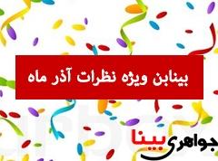 اهداء بینابن ویژه نظرات سازنده آذر ماه ۱۳۹۵