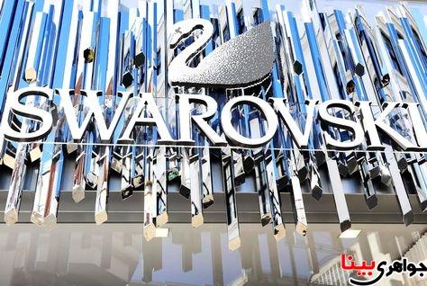 سواروسکی بزرگترین برند جواهر سازی در دنیا