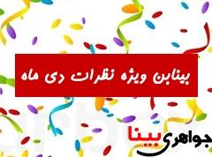 اهداء بینابن ویژه نظرات سازنده دی ماه ۱۳۹۵