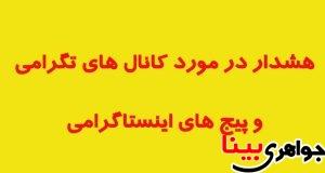 هشدار در مورد کانال های تلگرامی و پیج های اینستاگرامی