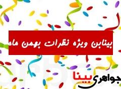 اهداء بینابن ویژه نظرات سازنده بهمن ماه ۱۳۹۵
