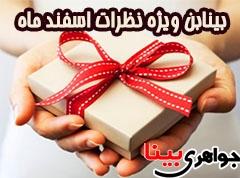 اهداء بینابن ویژه نظرات سازنده اسفند ماه ۱۳۹۵