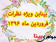 اهداء بینابن ویژه نظرات سازنده فروردین ماه ۱۳۹۶