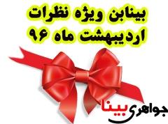 اهداء بینابن ویژه نظرات سازنده اردیبهشت ماه ۱۳۹۶