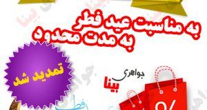 تمدید حراج ویژه جواهری بینا به مناسبت عید سعید فطر