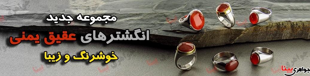 انگشترهای اصیل جواهری بینا با نگین عقیق یمنی
