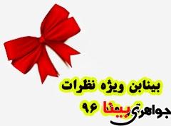 اهداء بینابن ویژه نظرات سازنده تیر ماه ۱۳۹۶