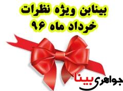 اهداء بینابن ویژه نظرات سازنده خرداد ماه ۱۳۹۶