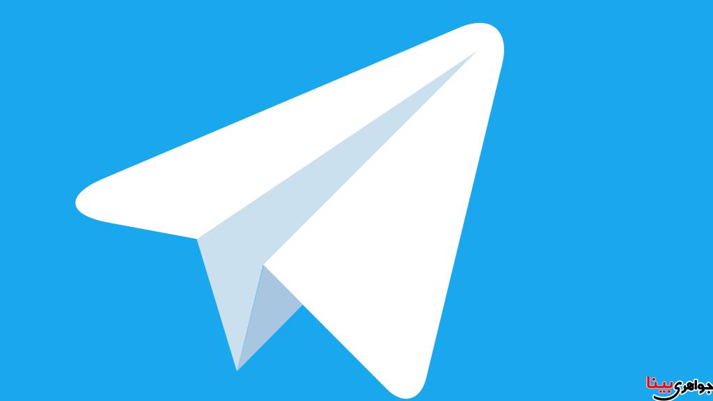 کانال رسمی تلگرام جواهری بینا