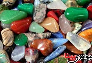 درمان با سنگ ها و تجارب بیماران