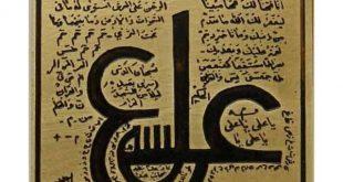 لوح عین علی و خواص عین علی در تب مختلفه