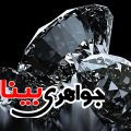 الماس سیاه نماد صلح و آشتی