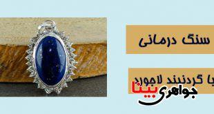 سنگ درمانی با گردنبند لاجورد