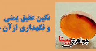 نگین عقیق یمنی
