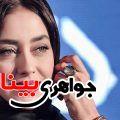 جواهرات بهاره کیان افشار