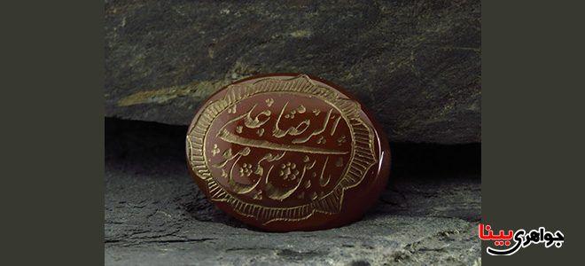 خواص سنگ ها از دیدگاه امام رضا