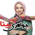جواهرات شبنم قلی خانی