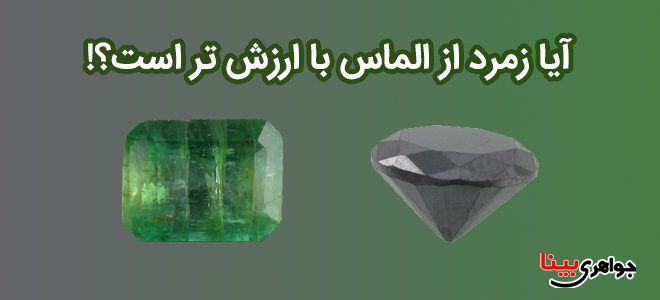 زمرد و الماس