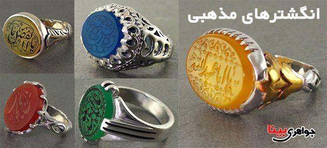 جدیدترین انگشترهای مذهبی جواهری بینا