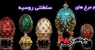 تخم مرغ های سلطنتی روسیه