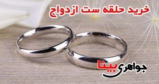 حلقه نقره ست ازدواج