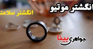 انگشتر سلامتی