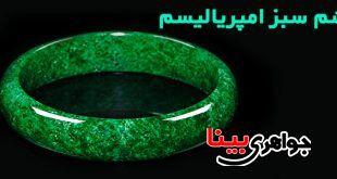 یشم سبز