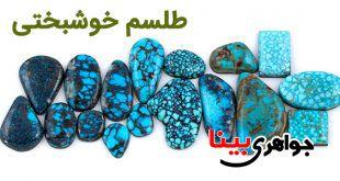 سنگ فیروزه نیشابوری و طلسم خوشبختی