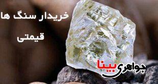 خرید سنگ های قیمتی