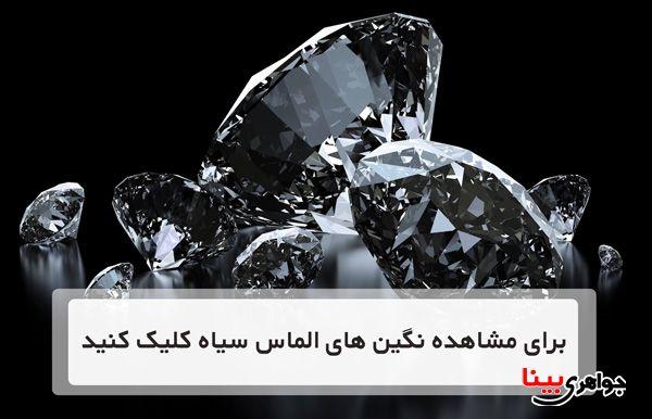 خرید الماس سیاه
